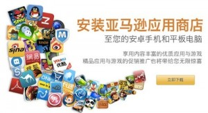 Amazon-App-Store-Chine