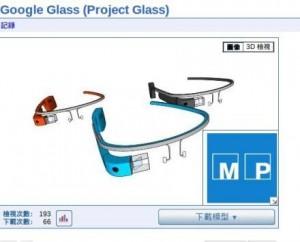 GoogleGlass3DPrintedSketching