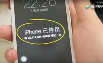 iphone_locked_for_47_years_Shanghai_China