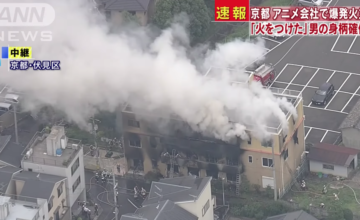 Un incendie criminel dévaste le studio d'animation Kyoto Animation